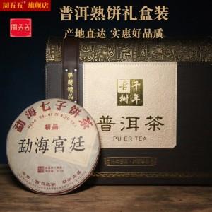 云南特级宫廷普洱熟饼357克 高档礼盒套装 云南原产地直达