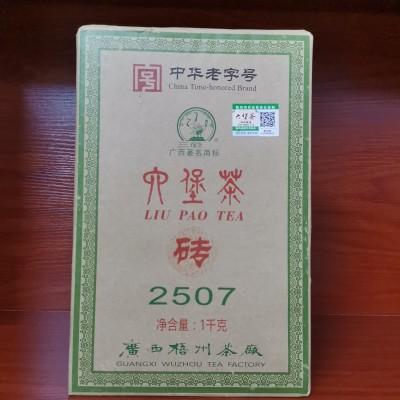 梧州茶厂三鹤六堡茶2507  1千克二级砖茶叶