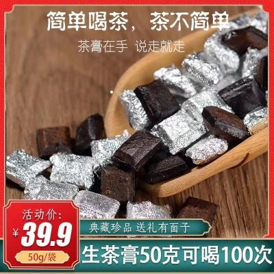 云南普洱生茶膏小方砖茶膏 生普陈年速溶茶膏散装50g纯茶膏包邮