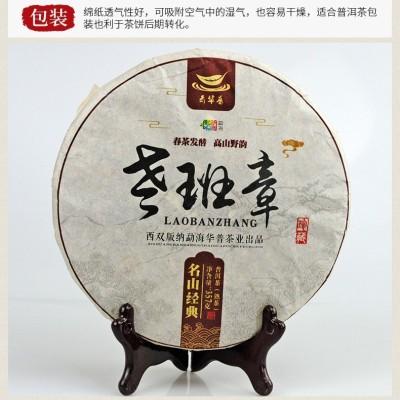 普洱茶 老班章熟饼