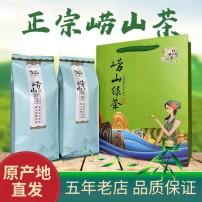 新茶崂山绿茶茶叶浓香型500g特级云雾散装山东青岛特产日照