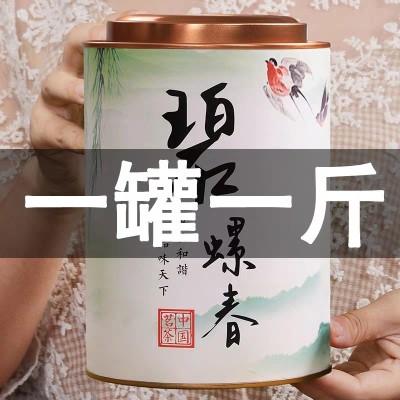 明前碧螺春茶叶500g新茶浓香型高山云雾炒青绿茶散装罐装礼盒