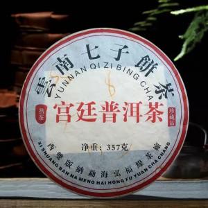 宫廷普洱茶熟茶云南勐海宫廷易武布朗山七子饼茶珍藏品大树茶357g