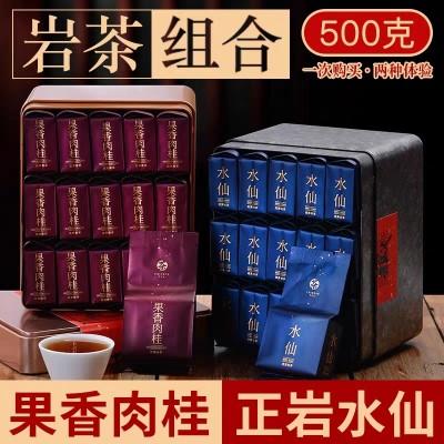 正岩大红袍茶叶果香肉桂老枞水仙武夷岩茶浓香型小包装礼盒装500g