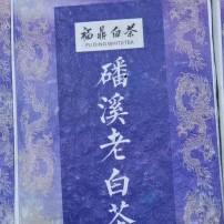 2009福鼎磻溪老白茶1000g,量大优惠