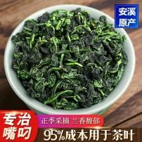 福建安溪铁观音2020新春茶叶清浓香型特级正宗兰花香批发散装500g
