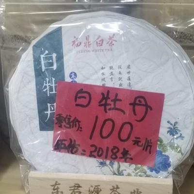 2018年,白牡丹150g手撕饼