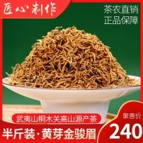 金骏眉特级红茶正宗桐木关新茶金俊眉黄芽浓香蜜香型散装茶叶250克