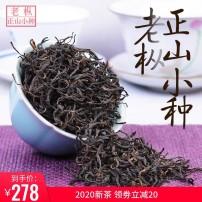2020头春新茶正宗桐木关正山小种老枞红茶茶叶特级浓香型散装250g