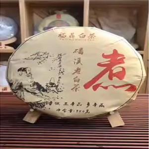 福鼎白茶 磻溪野生茶 贡眉茶寿眉 白茶饼茶叶350克特价包邮