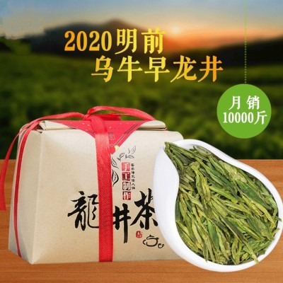 绿茶2020新茶 乌牛早龙井茶绿茶特级茶叶 250g装浓香型龙井茶叶