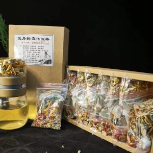 养生茶 古法瘦身排毒祛湿茶两盒装30袋装
