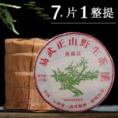 【7片整提】云南勐海普洱茶易武正山野生茶典藏品老生茶饼中期茶