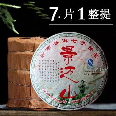 【7片整提】云南勐海易武景迈山普洱茶老树生茶七子饼