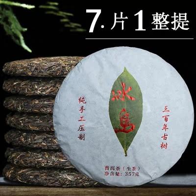 【7片整提】云南勐库老寨普洱茶生茶5斤古树七子饼茶