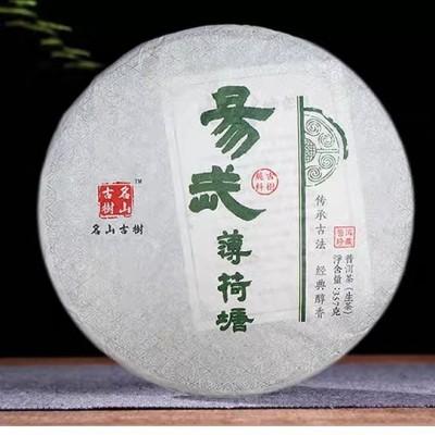 【7片整提】357gx7古树茶薄荷溏2018年云南易武薄荷塘普洱茶生茶