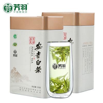 2020年新茶芳羽安吉白茶罐装明前珍稀绿茶正宗浓香特级茶叶黄金芽