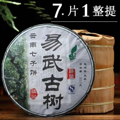 【7片整提】2011年易武正山普洱茶七子生茶古树