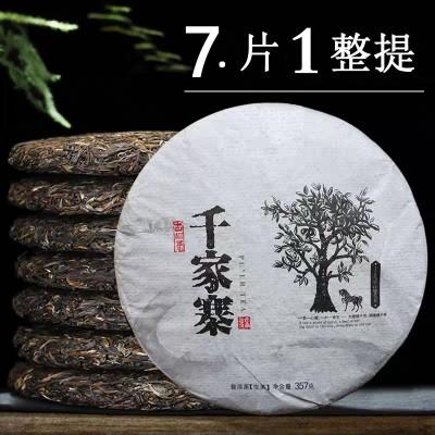 【7片整提】云南2019勐海千家寨普洱茶生茶七子饼布朗山古树