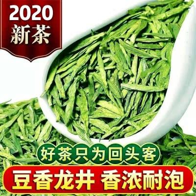 【大份量500克】2020新茶浓香型龙井茶 雨前春茶龙井绿茶高山茶叶