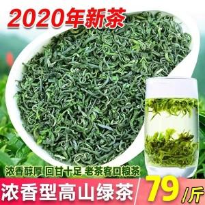 日照足绿茶2020新茶叶浙江炒青毛尖云雾茶散装高山春茶浓香型500g