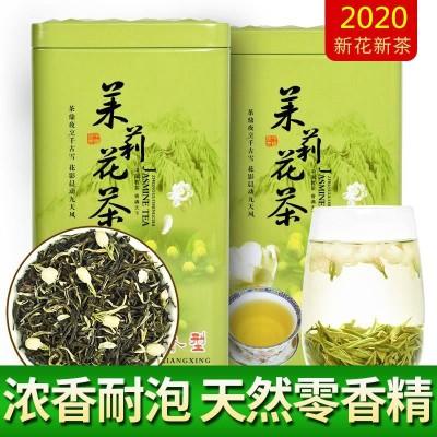 茉莉花茶 茶叶 2020新茶茉莉花茶叶茉莉花茶袋装罐装500g