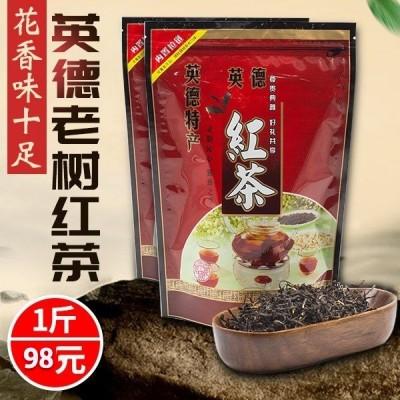 老树英德红茶浓香型 野生红茶非英红九号花香十足特级工夫红茶