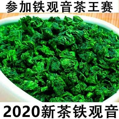 2020新茶 安溪铁观音茶叶浓香型一级 兰花香手工乌龙茶春茶