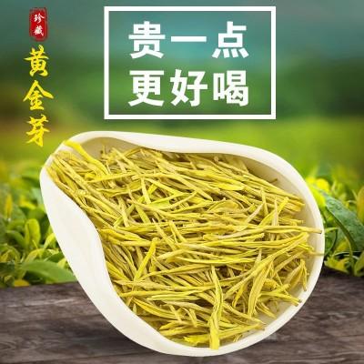 安吉珍稀白茶黄金芽茶叶2020新茶黄金茶正宗浓香绿茶叶250g