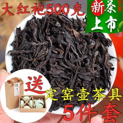 新茶武夷大红袍 红茶大红袍 乌龙茶叶 浓香型散装500克 岩骨花香