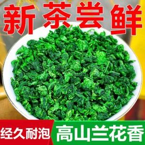 【一斤装】铁观音茶叶2020新茶浓香兰花香乌龙茶安溪原产散装500g