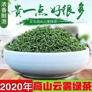 2020年新茶叶四川绿茶明前毛峰高山云雾绿茶炒青茶浓香型500g