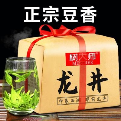 明前龙井绿茶【正宗豆香】新茶叶绿茶浓香型杭州湖西纸包龙井春茶500g