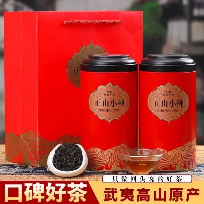 2020年新茶武夷山正山小种礼盒罐装下单两罐送黑瓷主人茶杯一个