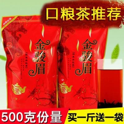 【买一斤送半斤】金骏眉红茶500g茶叶散装袋
