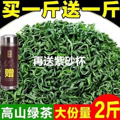 (买一斤再送一斤)2020新茶绿茶高山炒青绿茶日照足云雾春茶叶