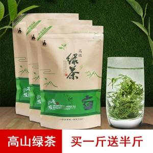 高山绿茶 买一送半斤