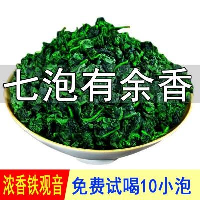 新茶安溪铁观音浓香型茶叶散装盒装特级500克