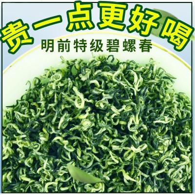【大份量500克】2020年新茶碧螺春花果香明前特级绿茶500g