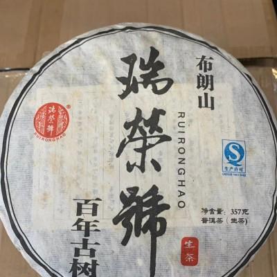 2012年瑞荣号百年布朗古树