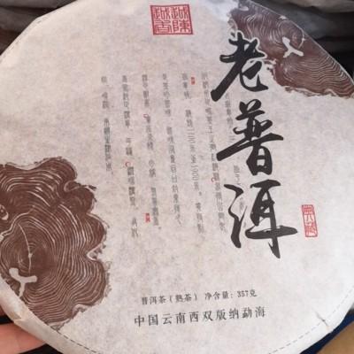 云南普洱茶 熟茶 357克一提7饼 3种包装纸