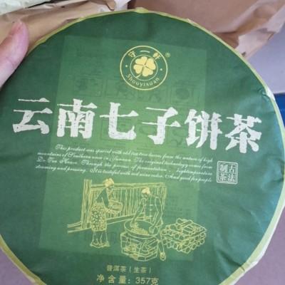 云南七子饼 生茶一提7饼惊爆价