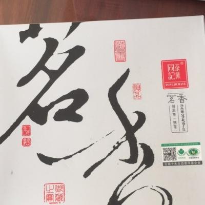云南西双版纳茗香熟茶 357克 一提5饼