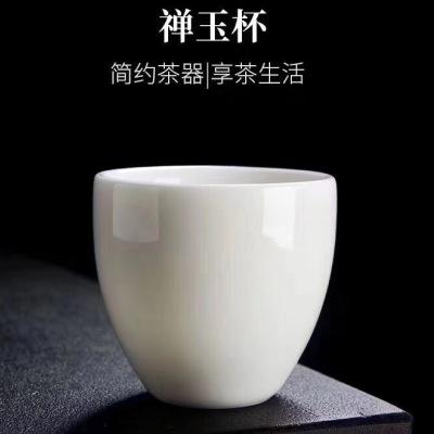 主人杯/个人杯/茶杯/单杯/陶瓷杯/白瓷杯/陶瓷茶具/陶瓷主人杯