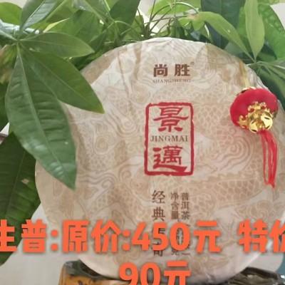 云南普洱茶 七子饼茶  清仓价160元   198元