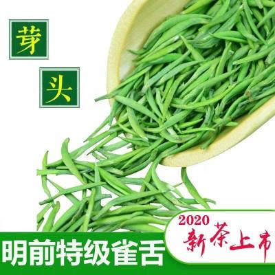 雀舌茶叶 绿茶2020新茶明前非特级雀舌散装炒青100g