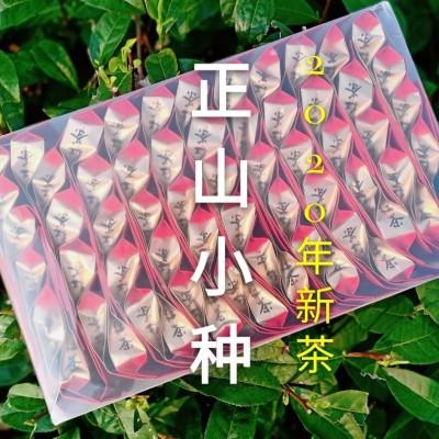 2020年新茶正山小种红茶茶叶  特级正宗浓香型500g泡袋装
