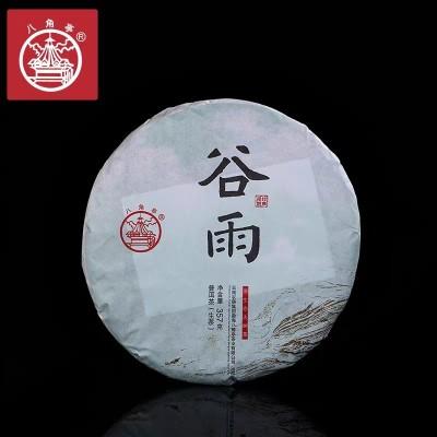 勐海八角亭黎明茶厂 2016年谷雨 357g/饼 布朗大树生茶普洱