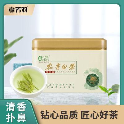 2020年新茶芳羽安吉白茶50g罐装精选正宗珍稀绿茶春茶叶浓香