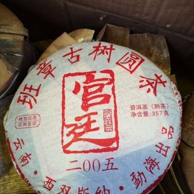 1饼2005年宫廷普洱茶,净重357克饼